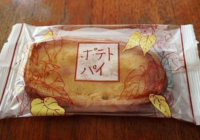 六花亭の季節商品ポテトパイがリニューアル。正しい食べ方で食べました - すいみメモ