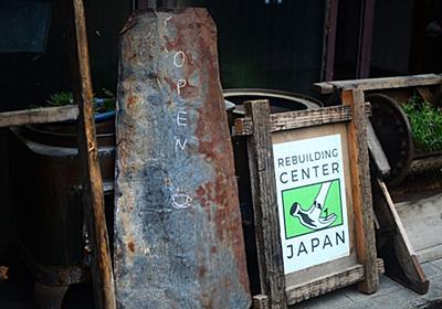 【長野県 上諏訪】ReBuilding Center JAPANに行ってきた - きまぐれハチログ