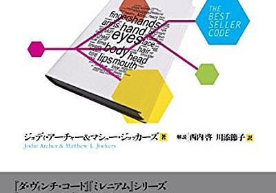 文体、プロット、トピック、全てを解析する──『ベストセラーコード 「売れる文章」を見きわめる驚異のアルゴリズム』 - 基本読書