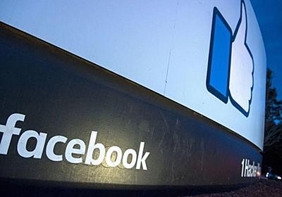 Facebook元幹部、批判者対策をPR会社に依頼した責任を認める - CNET Japan