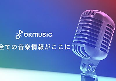 OKMusic - 全ての音楽情報がここに