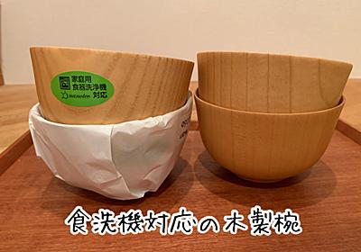 食洗機対応の木製お椀を買いました - Bygones !