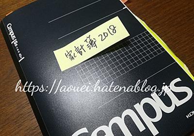 シンプルな手書き家計簿で節約も楽々、赤字家計から1年で200万円お金を貯めたオリジナル家計簿を初公開!