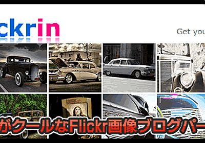 超クールなエフェクトでFlickr画像一覧を表示するブログパーツ「flickrin」 - WEBマーケティング ブログ