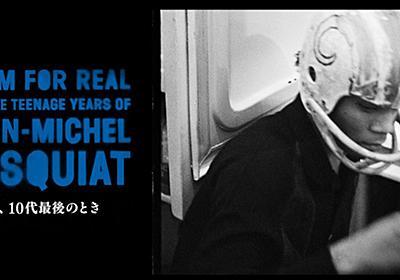 映画『Boom For Real : The Late Teenage Years of Jean-Michel Basquiat(原題)』オフィシャルサイト
