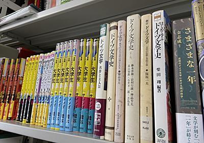 ドイツ文学史をどの本で学ぶか? - ドイツ語教員が教えながら学ぶ日々