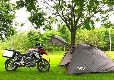 2週間使い倒しレビュー!DODのライダーズバイクインテント IN 北海道ツーリング - エスプロマガジン