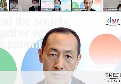 「ワクチン広がらないと来年今ごろ…」山中教授の指摘 [新型コロナウイルス]:朝日新聞デジタル
