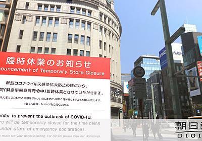 「なんて勝手」国が百貨店を非難 デパ地下休業で板挟み [新型コロナウイルス]:朝日新聞デジタル