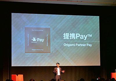 Origamiが決済プラットフォームをオープン化、個人間送金の提供も - ITmedia Mobile