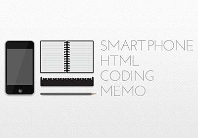 スマートフォンサイトのHTMLコーディングメモ12個 | 株式会社LIG
