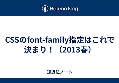CSSのfont-family指定はこれで決まり!(2013冬) - 遠近法ノート