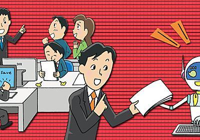うんざりする「働き方改革ごっこ」、抜け出すための心得 - 「ジタハラ」なんか怖くない:日経 xTECH Active