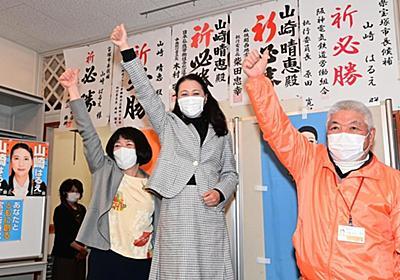 宝塚市長選 山崎氏が初当選 維新公認候補を破る|総合|神戸新聞NEXT