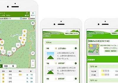 登山ナビ、日本百名山の登山ルート天気予報を提供 - ケータイ Watch