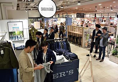 BASE、渋谷に初の常設店 ネットからリアル新たな流れ  :日本経済新聞