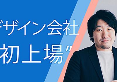 デザイン会社として初上場のグッドパッチ デザインの価値とは? NHK就活応援ニュースゼミ