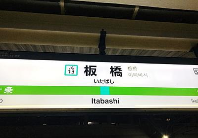 コンパクトで美味しい街「板橋駅」はもっと評価されるべき。新宿から2駅で行ける名店ぞろいの穴場スポット - ぐるなび みんなのごはん