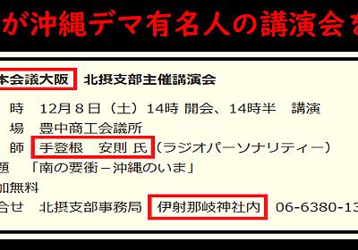 神社が裏でやっている政治活動、ご存じですか - 沖縄ヘイトデマのボギー手登根を大阪に呼んで講演会 - 日本の極右政治活動を担う神社本庁 - Voices from Okinawa
