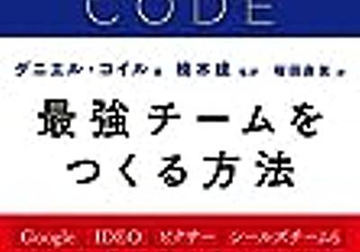 読後メモ「THE CULTURE CODE 最強チームをつくる方法」 - lacolaco