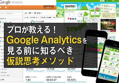 プロが教える!Google Analyticsを見る前に知るべき仮説思考メソッド【小川 卓】 | FINDJOB! Startup