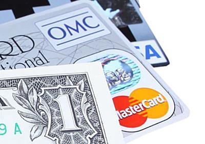 クレジットカード番号が正しいかどうかを、一発で判断できる方法!これでオフライン環境下でも、不正なカード番号かどうか判別可能です。 - クレジットカードの読みもの