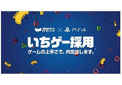 PS4で内定がもらえる!? - カヤック、日本初の「いちゲー採用」実施 | マイナビニュース