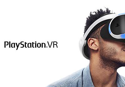 PlayStation VR 12月17日から追加販売! Output48