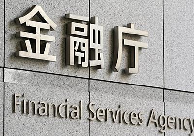本人確認不十分なら入金停止 金融庁が決済各社に要請  :日本経済新聞