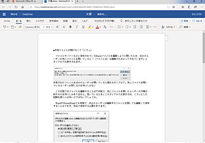【Office 2010サポート終了】本当にOfficeを買う必要はある? 無料で使えるOffice Onlineをチェック - INTERNET Watch
