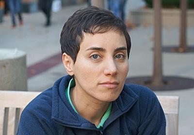 2014年フィールズ賞、女性として初めて受賞:イラン出身のスタンフォード大教授|WIRED.jp