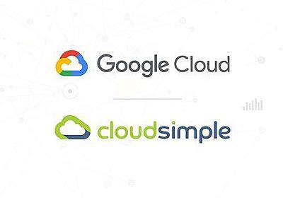 Google、VMwareソリューションベンダの「CloudSimple」買収。Google CloudのVMware環境を本格化へ - Publickey
