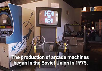 社会主義時代の旧ソ連でプレイされていた軍隊開発のアーケードゲームたち - GIGAZINE