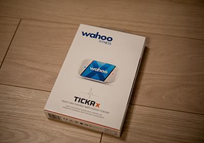 Wahoo の心拍計 Tickr X が Zwift ランでかなり有能だった - Triathlogue - トライアスローグ