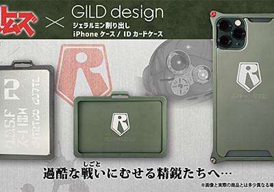iPhone 11 Proでスコープドッグに、「装甲騎兵ボトムズ」のジュラルミン製iPhoneケース - ケータイ Watch