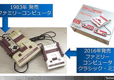 """初代ファミコンとクラシックミニのチップ解剖で見えた""""半導体の1/3世紀"""" (2/3) - EE Times Japan"""