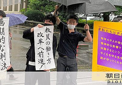 教員給与に裁判長が異例の苦言「もはや実情に適合しないのでは」:朝日新聞デジタル