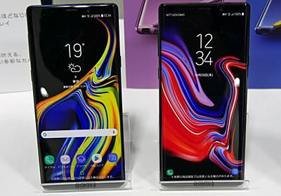 """Sペンが進化した「Galaxy Note9」がドコモからも登場 """"ドコモダケ""""なアプリも搭載 - ITmedia Mobile"""