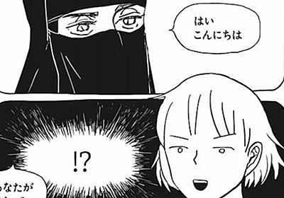 日本人女性とムスリム女性の交流描くマンガ 作者の思い「物語の中では優しい世界であってほしい」