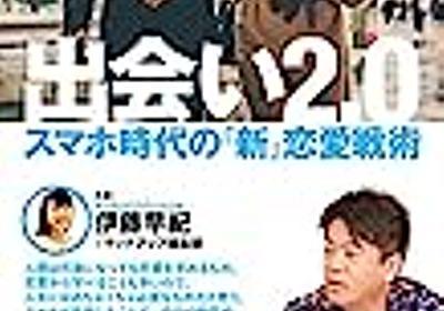 【出会い2.0】ホリエモンがマッチングアプリで仕掛けてきた!! - うなぎさんのブログ
