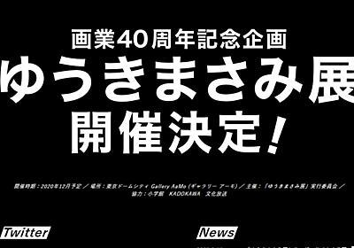 画業40周年「ゆうきまさみ展」。等身大R・田中一郎、光画部部室再現 - AV Watch