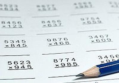 算数嫌いの子は、親の教え方が原因!? (村上 綾一) | プレジデントオンライン