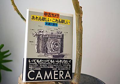 2019年の欲しいものーこの世の全てー - カメラが欲しい、レンズが欲しい、あれもこれも欲しい