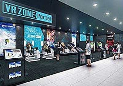 ナムコが「VR ZONE Portal」国内19店舗を新規出店へ。「VR ZONE SHINJUKU」で話題のVRアクティビティを全国にサテライト展開 - 4Gamer.net