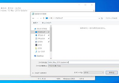 メモ帳の文字コード既定値がUTF-8に、Windows 10「May 2019 Update」 | 日経 xTECH(クロステック)