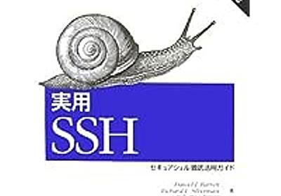 多段ssh設定のまとめ