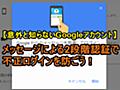 【意外と知らないGoogleアカウント】[Googleからのメッセージ]で簡単に2段階認証を行う方法 | できるネット