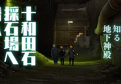 知る人ぞ知る地下神殿十和田石採石場へ潜入! | なんも大学