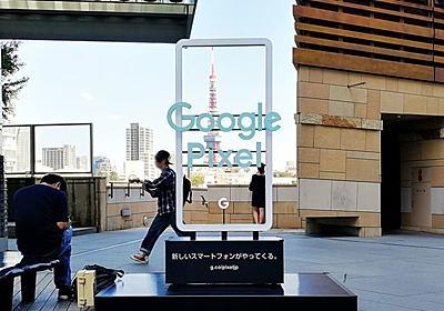 グーグルスマホ「Pixel」日本上陸が確定 ── iPhone対抗の肝は「おサイフ」対応である理由   BUSINESS INSIDER JAPAN