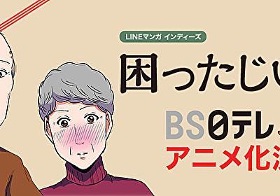 LINEマンガで話題沸騰中の『困ったじいさん』がアニメ化決定! BS日テレで2020年4月より | 電子コミックONLINE